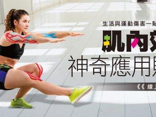 肌內效神奇應用貼-生活與運動傷害一貼見效(Udemy線上課程)