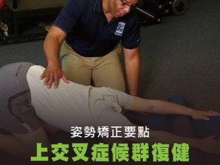 姿勢矯正要點 — 上交叉症候群復健(Udemy線上課程)