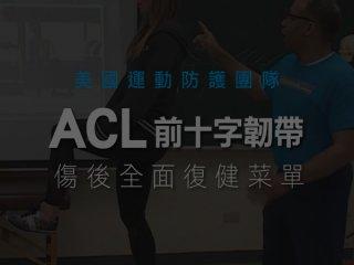 ACL 前十字韌帶傷後全面復健菜單 (線上課程)