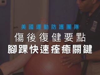 傷後復健要點-腳踝快速痊癒關鍵(線上課程)