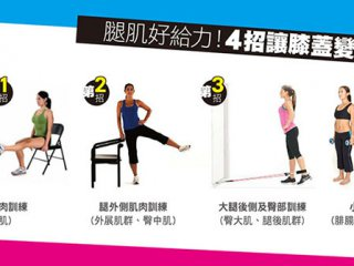腿肌好給力!4招讓膝蓋變輕鬆