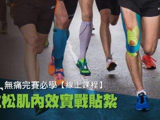 馬拉松肌內效實戰貼紮(線上課程)