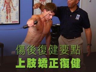 姿勢矯正要點 — 上肢肌群矯正 (線上課程)