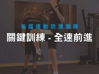 關鍵訓練-全速前進 (線上課程)