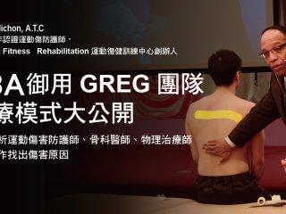 NBA御用 GREG團隊治療模式大公開