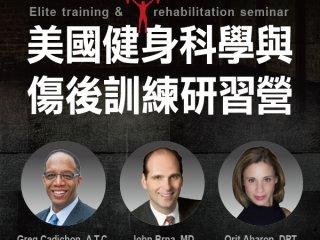 美國健身科學與傷後訓練研習營(線上課程)
