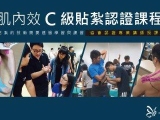 【2021】【肌內效C級貼紮認證課程】7/3-7/4 高雄場