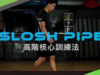 【影片】核心鍛鍊地獄級菜單 挑戰8招Slosh pipe訓練方式