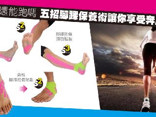 常扭傷還能跑嗎 五招腳踝保養術讓你享受奔馳快感