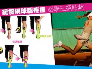 緩解網球腿疼痛,必學三招貼紮