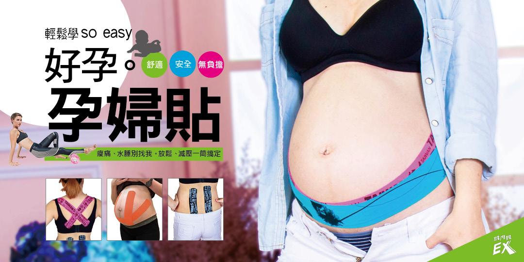 【好孕。孕婦貼+全身減壓放鬆課程】10/27台北場